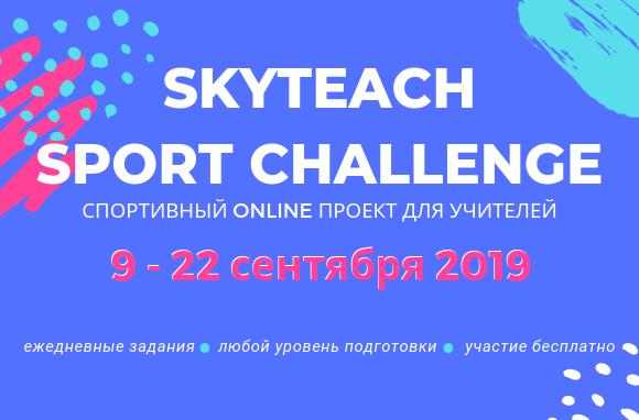 Хватит откладывать на понедельник! Skyteach Sport Challenge для учителей