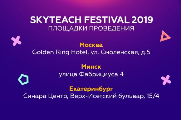 Новая площадка Skyteach Festival 2019 в Москве и Екатеринбурге