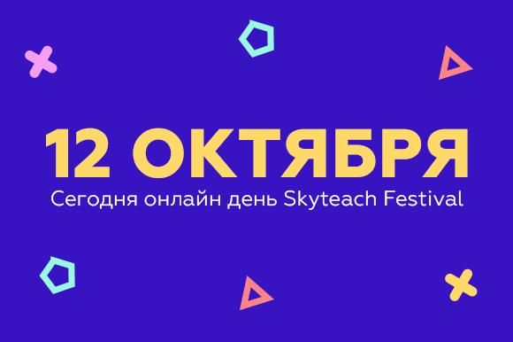 Фестиваль Skyteach продолжается! Онлайн-день