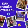 Прошел фестиваль Skyteach