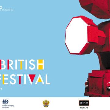 Фестиваль «Новое британское кино»: какие фильмы посмотреть