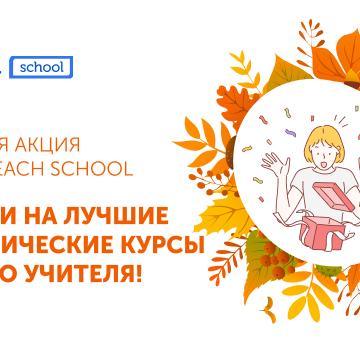 Мы с тобой одной крови! С профессиональным праздником – Днем Учителя!