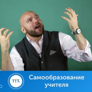 Самообразование учителя: куда идти и что делать?