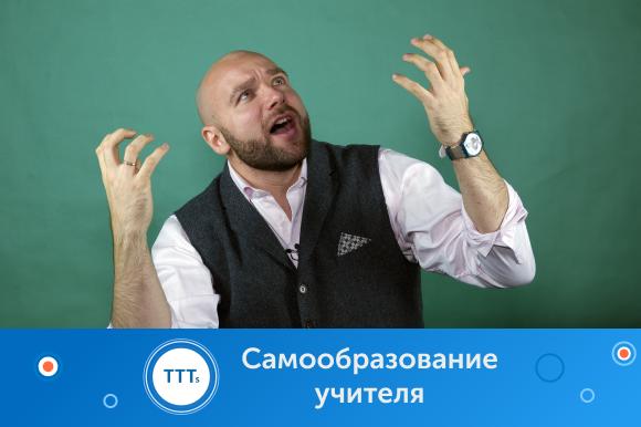 Самообразование учителя: