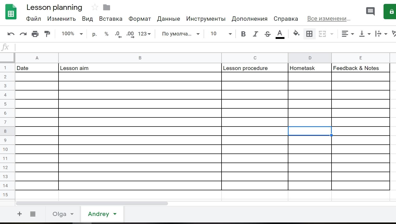 Быстрое планирование уроков в Google таблицах