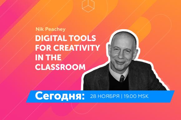 Digital Tools for Creativity in the Classroom: вебинар уже сегодня