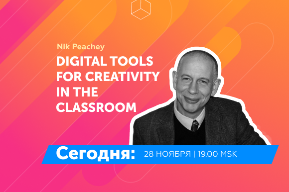 Digital Tools for Creativity in the Classroom: вебинар уже сегодня