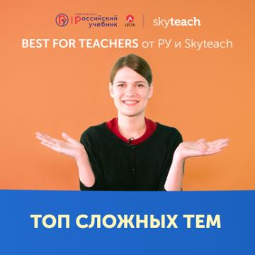 Артикли и времена в английском: ТОП сложных тем для объяснения учителю