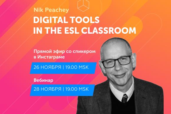 Digital tools in the ESL classroom: знакомство со спикером вебинара Nik Peachey
