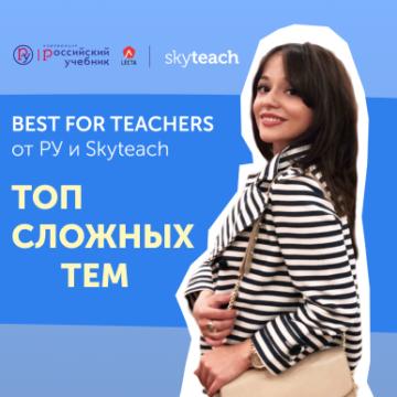 ТОП сложных тем для объяснения учителю английского