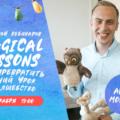 Готовые решения для незабываемых зимних уроков: вебинар от Артема Морозова
