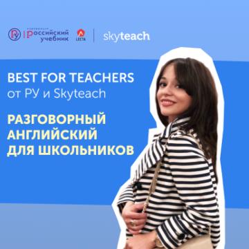 Английский для школьников: ТОП-5 советов учителю