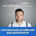 Разговорный английский для детей: советы учителю