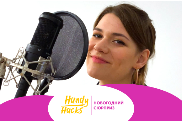 Песня Last Christmas (Official Lyric Video) / Handy Hacks НЕформат