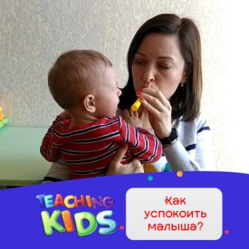 Как успокоить ребенка, используя элементы английского языка