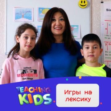 Английская лексика для детей: полезные советы учителю