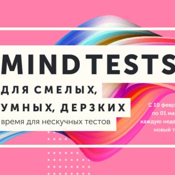 Проверьте себя! Разбор заданий первой недели Mind Tests