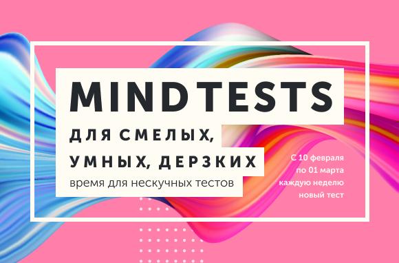 Начните подготовку к Олимпиаде с MIND TESTS прямо сейчас