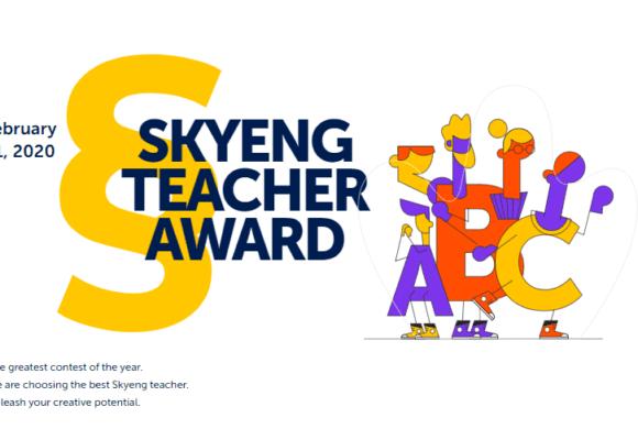 Это будет легендарно: конкурс Skyeng Teacher Award 2020 стартует!