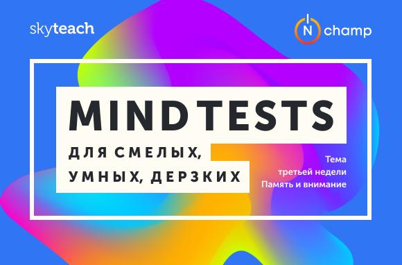 Открытие третьей недели MIND TESTS!