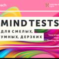 Открытие второй недели MIND TESTS!