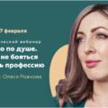 Умный подход к карьерным переменам: бесплатный вебинар