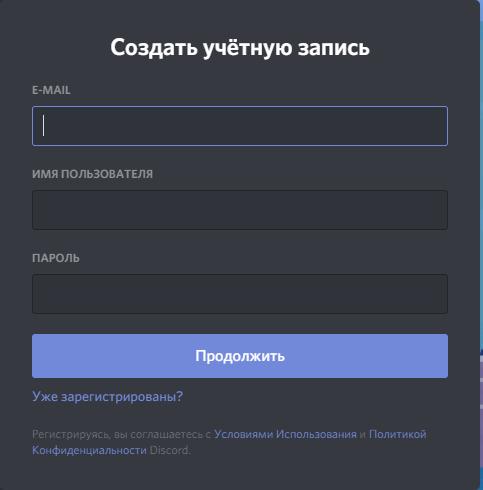 Discord — платформа для дистанционного обучения