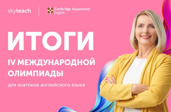 ИТОГИ IV Международной Олимпиады для знатоков английского языка