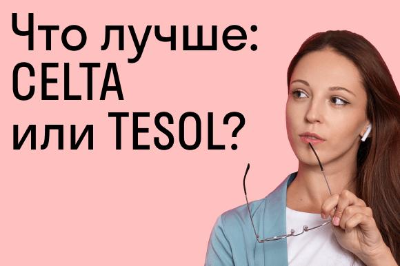 Все, что вы хотели знать о TESOL, но стеснялись спросить