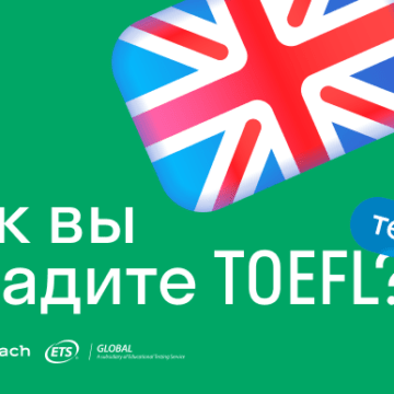 Как вы сдадите TOEFL? (тест)