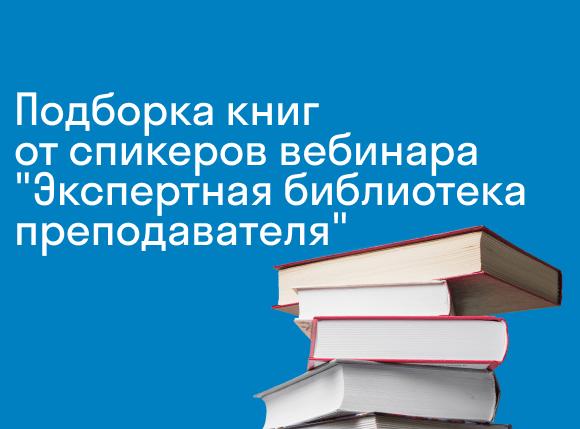Подборка книг от спикеров вебинара «Экспертная библиотека преподавателя»