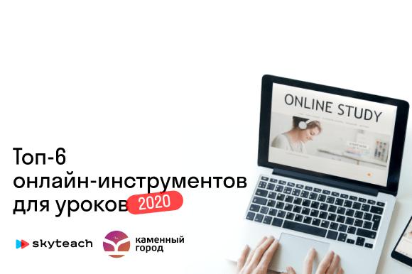 Топ-6 онлайн-инструментов для проведения уроков