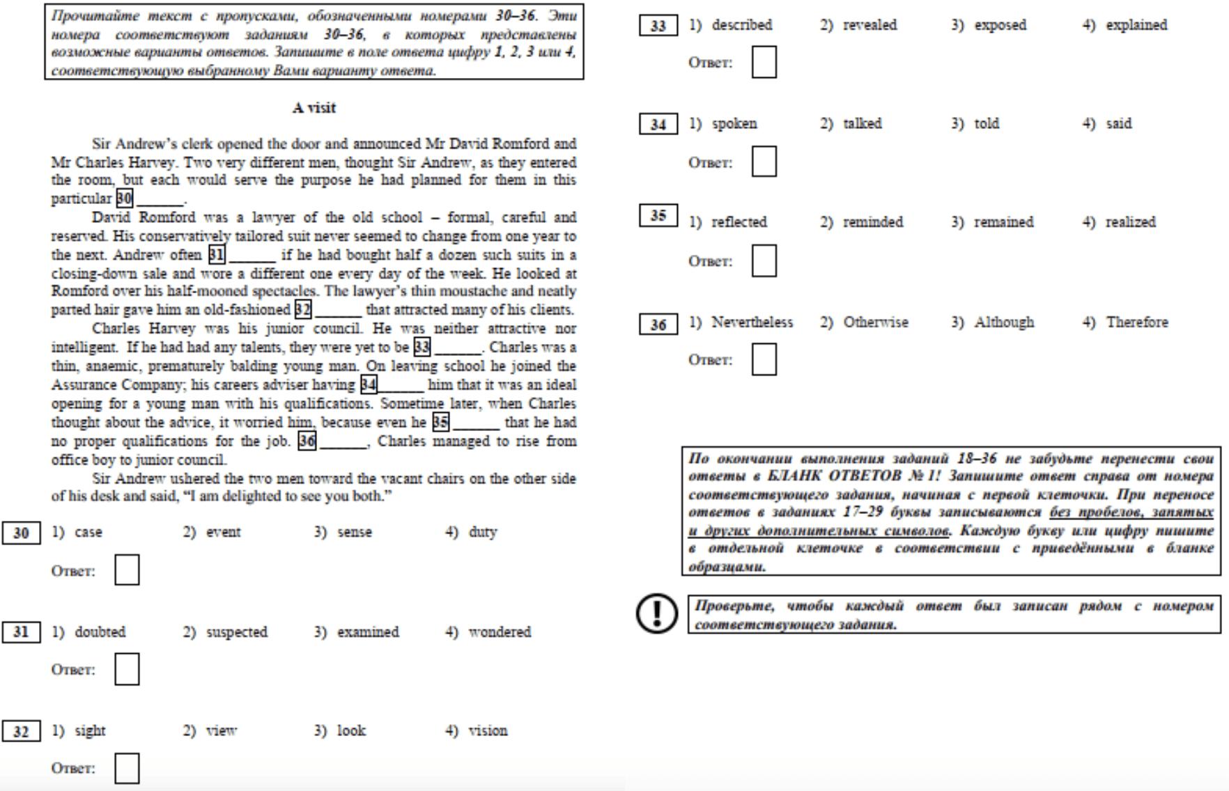 Разбор перспективной модели ЕГЭ по английскому языку 2022 года