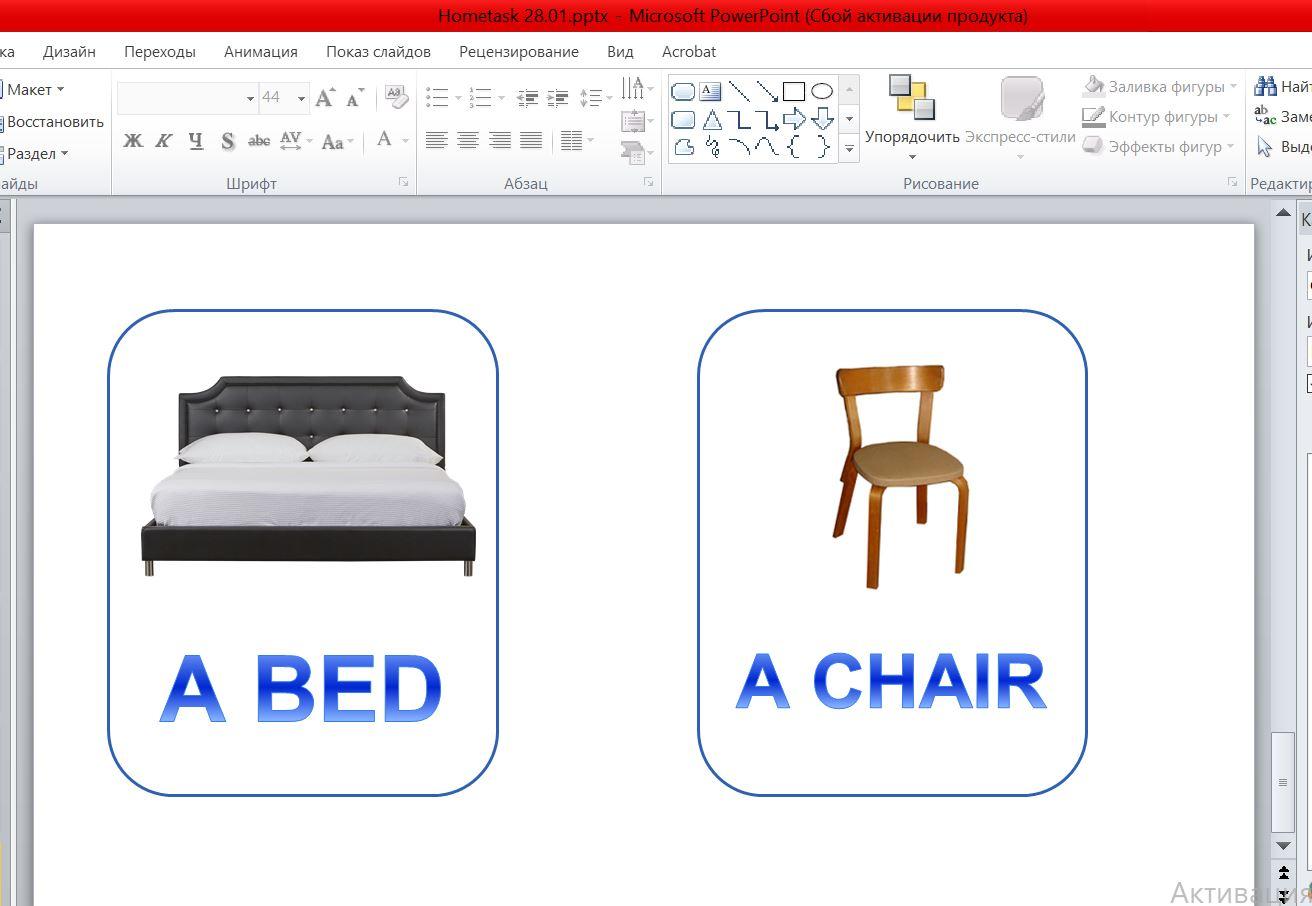 Мультимедийная презентация как средство формирования лексических навыков