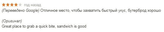 Google Translate на уроках английского: «за» и «против»