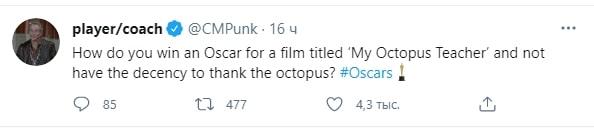 Oscar 2021: lesson ideas