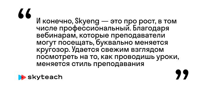Интервью с преподавателем Skyeng о работе, карьере и деньгах