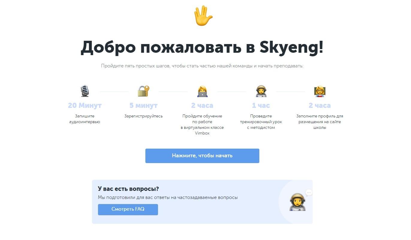 Как начать работать в Skyeng