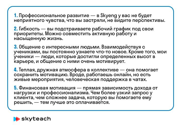 интервью с преподавателем Skyeng