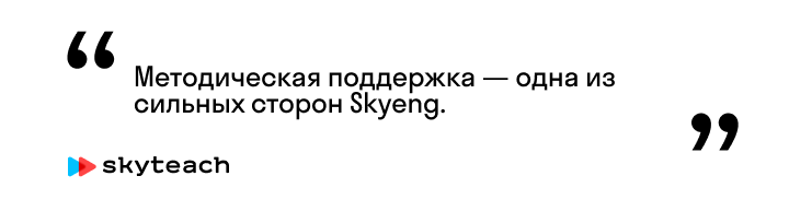 Наталья Юсупова, преподаватель Skyeng