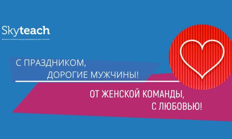 Поздравление мужчинам на 23 февраля от женской команды Skyteach