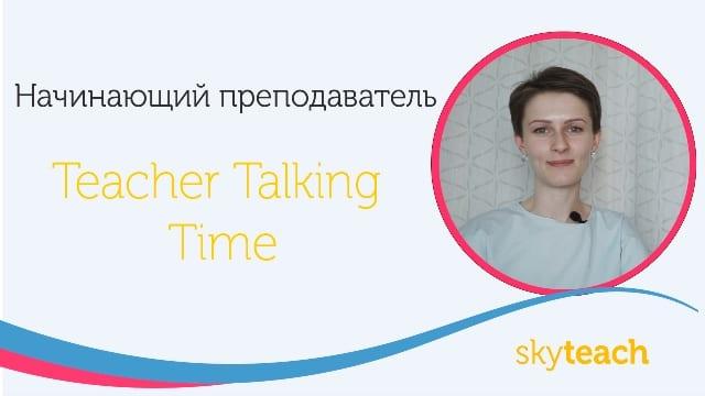 Teacher Talking Time — что это и как его уменьшить