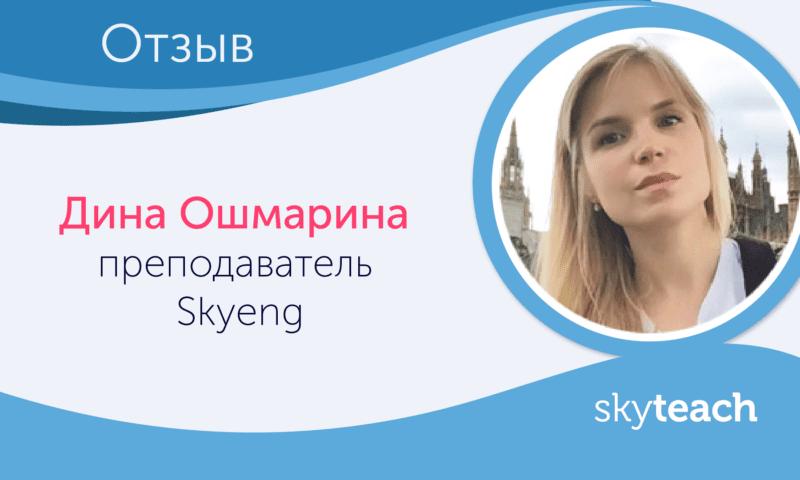 Преподаватель Skyeng Дина рассказывает о переезде в Аргентину и работе онлайн