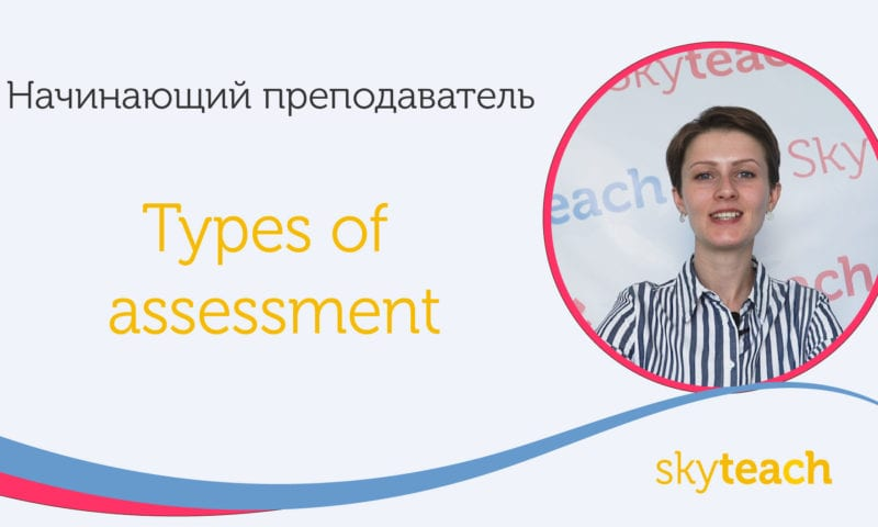 Types of assessment | Teaching Knowledge Test