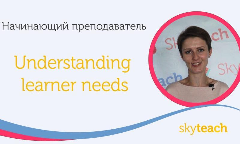 Understanding learner needs
