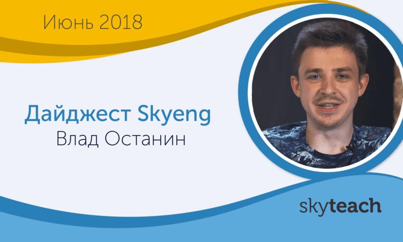 Дайджест Skyeng/июнь 2018