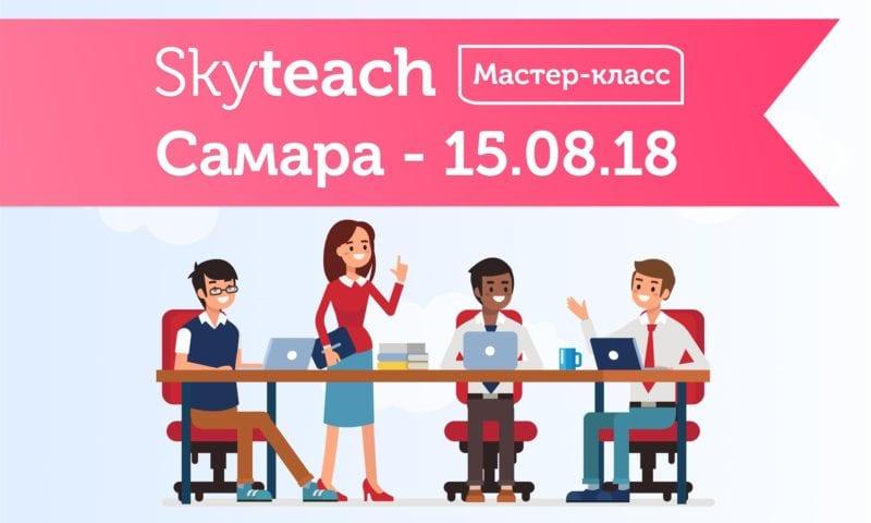 "Мастер-класс ""Teach and motivate"" в Самаре!"