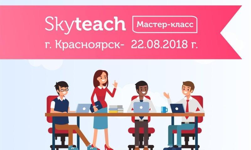 """Мастер-класс """"Мобильные приложения в обучении английскому языку"""""""