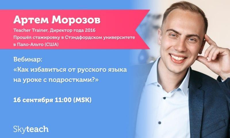 """Бесплатный вебинар """"Как избавиться от русского языка на уроке с подростками?"""""""