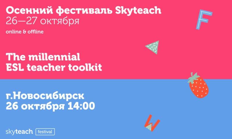 Приглашаем в Новосибирск – на главную площадку Skyteach Festival!